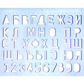 Трафарет букв и цифр арт. 12с 838-08
