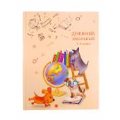 """Дневник  1-4кл. """"СОБАЧКИ И ГЛОБУС""""  7БЦФеникс"""
