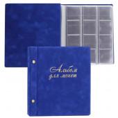 Альбом для монет синий под бархат, 224*224мм , 14 файлов ДПС