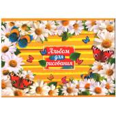 Альбом для рисования 12л Бабочки и ромашки А4ск12 3682 ассорти 4 вида