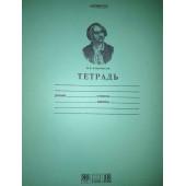 Тетрадь 18л # Ломоносов М.В. 80 г/м  Hatber